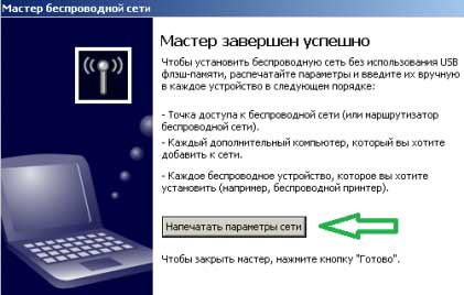Как узнать пароль от wifi windows xp 4