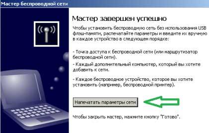 Как проверить пароль от вайфая