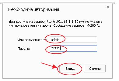 Как поставить пароль на роутер тп линк