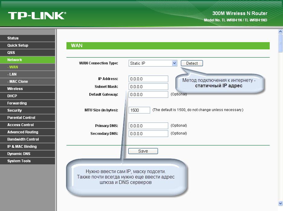 Руководство по быстрой настройке tp-link