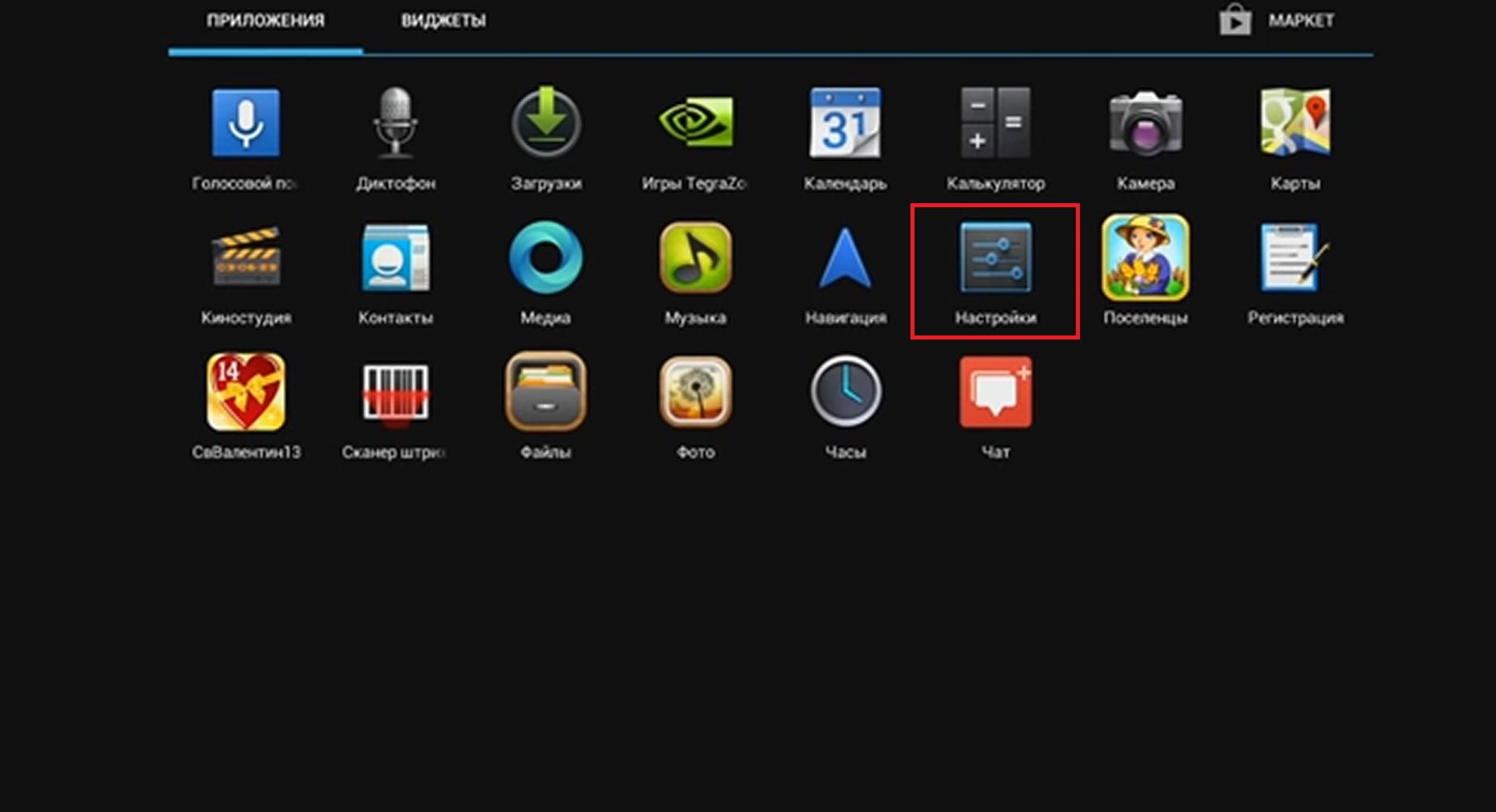 nastroika-WiFi-na-planshete-android-1