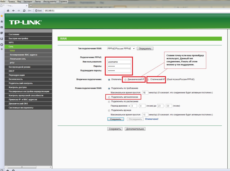 nastroika tp link tl wr740n-Состояние-PPoE