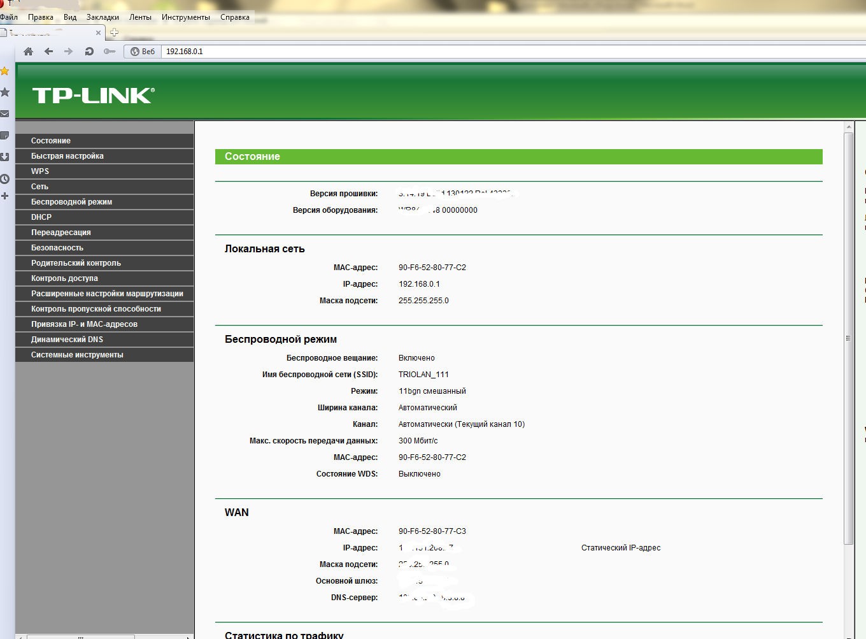 nastroika tp link tl wr740n-Состояние