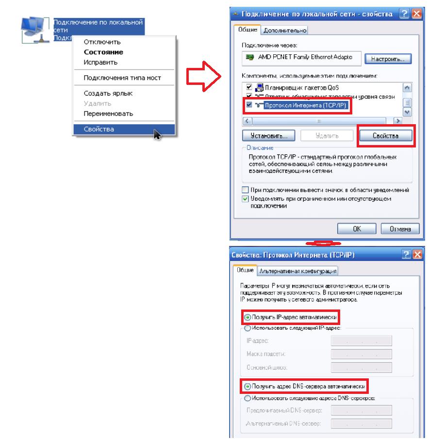 инструкция настройки роутера tp link
