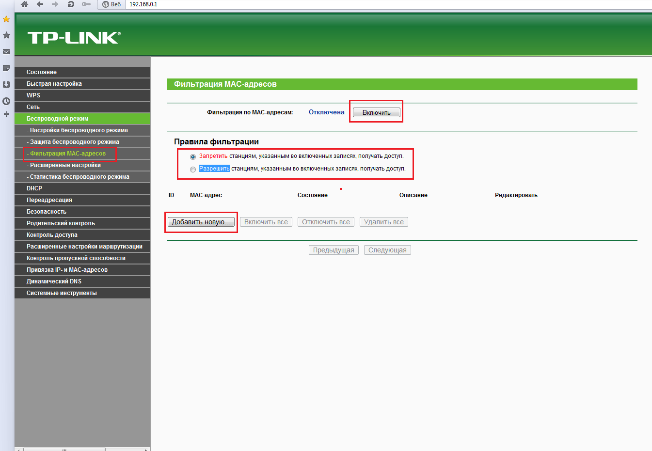 nastroika tp link tl wr740n-Wi-Fi-доступ