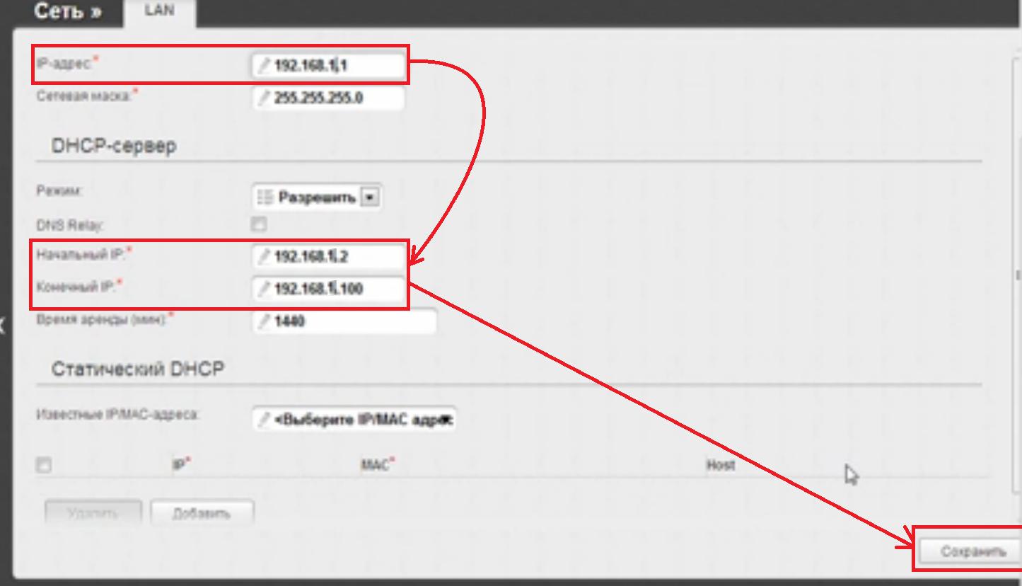 настройка роутера d link dir 300 аист смена LAN настроек