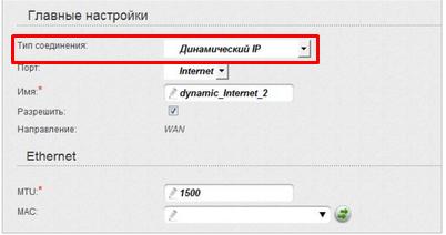 настройка интернета на d link dir 300 динамик