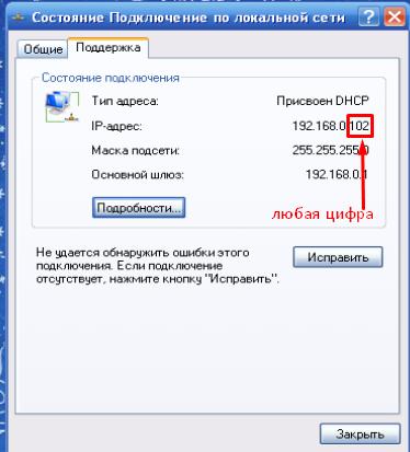 d link dir 300 XP состояние подключение 2