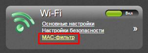 Настройка wifi на роутере d-link dir 300 мак филтор