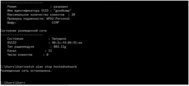 nastroiki-wifi-adaptera-proverka-nastroek2