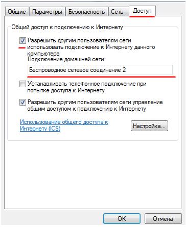nastroiki-wifi-adaptera-razdat-imeni-poseti