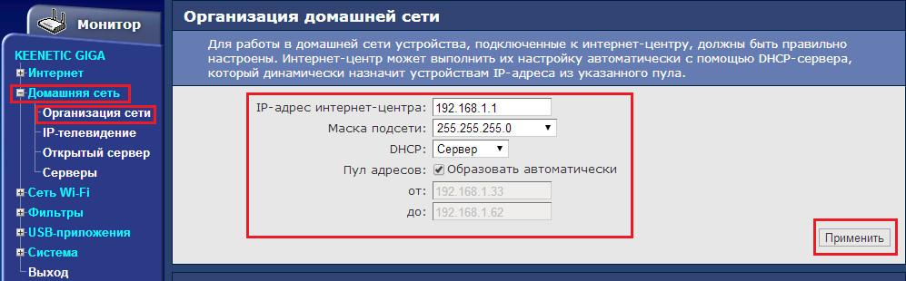 Nastroyka adresa routera izmeneniye vnutrennego IP adresa lokal'noy seti portov na Zyxel keenetic Lite
