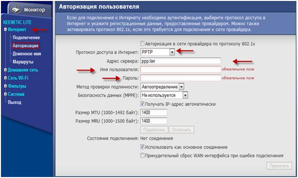 Zyxel keenetic Lite Nastroyka PPTP podklyucheniya