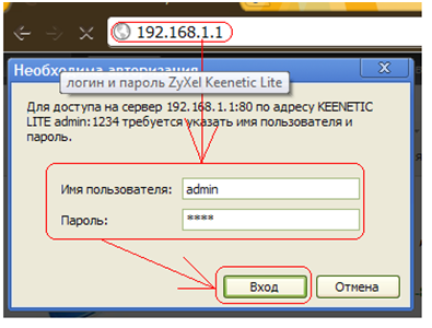 Zyxel keenetic Lite vkhod v interfeys login i parol'