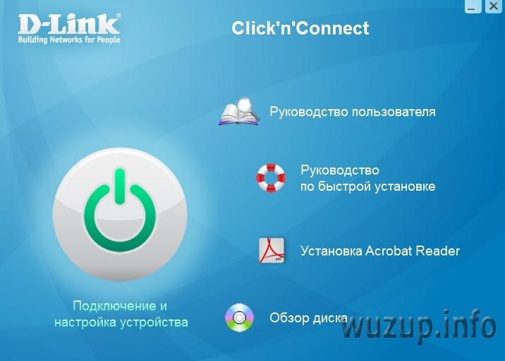 Dlink 300 c1 programma dcc.exe