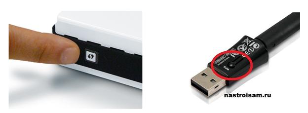 WPS adapter