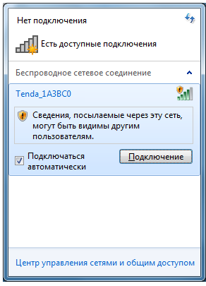 Скриншот подключения к вай фай сети в виндовс 7