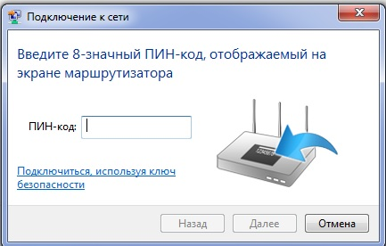 Скриншот подключения Windows 7 к WiFi через WPS с вводом PIN кода
