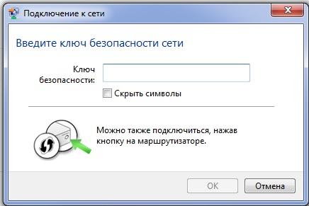 Windows 7 просит нажать кнопку WPS на роутере
