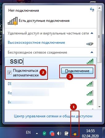 Скриншот подключения Windows 7 к WiFi через WPS