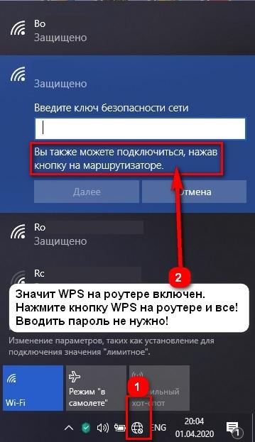 Скриншот подключения Windows 10 к WiFi через WPS