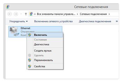 vklyuchit' set' na Windows 7 8