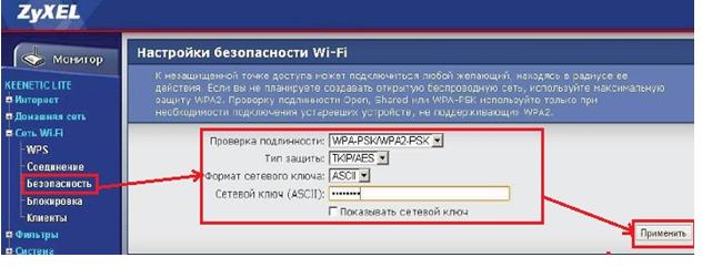 parol' na wifi