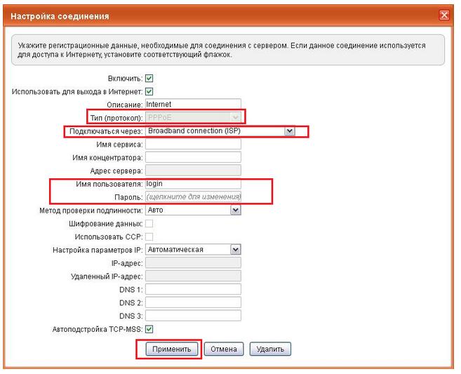Tip podklyucheniye PPPoE Rostelekom, Dom.ru, Megaline, ID-Net ZyXEL Keenetic Giga II