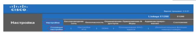 настройки интернета в роутере Linksys e2500